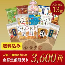 【ネット販売限定】金吾堂煎餅便り-大人気なおせんべい/詰合せセット