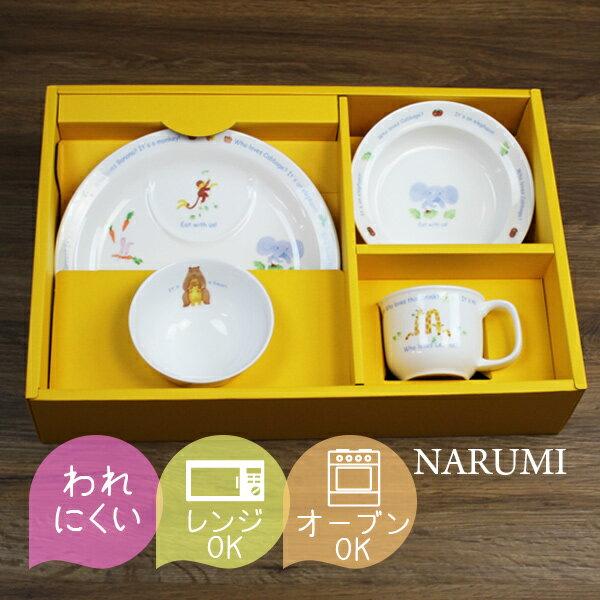 【10%OFF】ナルミ ベビー食器 みんなでたべよっ! 幼児セット お食い初め あす楽 NARUMI <40433-33139> (J) 出産お祝い お食い初め 誕生日お祝いにぴったり。のし 包装 ラッピング メッセージカード 無料