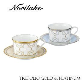 ノリタケ TREFOLIO TREFOLIO GOLD & PLATINUM トレフォリオゴールド&プラチナ ティー・コーヒーカップ&ソーサーペアセット (色変り) 食器 ギフト