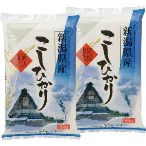 新潟県産 コシヒカリ(10kg) 米