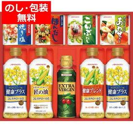 あす楽 ギフト 味の素ギフト 健康油ギフト 味の素 ギフト 調味料 ギフトセット 味の素 バラエティ 調味料ギフト セット <CSA-30>AJINOMOTOのし 包装 ラッピング メッセージカード 無料