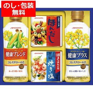 味の素 ギフト 味の素ギフト バラエティ 調味料 健康油 ギフトセット <LAK-15> 健康ブレンド 健康プラス ほんだし 焼き塩 セット AJINOMOTO(st)のし 包装 ラッピング メッセージカード 無料
