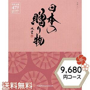 日本の贈り物中紅 カタログギフト ハーモニック 日本の贈り物 9680円コース 中紅 内祝い 出産祝い 結婚祝い 香典返し 日本全国47都道府県の美味・名品