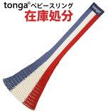 【訳あり】トンガtongaベビーホルダー数量限定パッケージ色褪せ在庫処分【のし・包装対応できません】