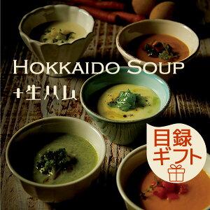 目録ギフト Grande chef Soupe スープ &生ハム賞品 景品 記念品 ギフト 届け先の都合に合わせられる