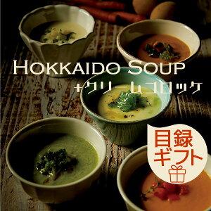 目録ギフト Grande chef Soupe スープ &クリームコロッケ賞品 景品 記念品 ギフト 届け先の都合に合わせられる