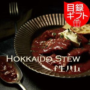 目録ギフト Grande chef stew シチュー &生ハム賞品 景品 記念品 ギフト 届け先の都合に合わせられる