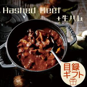目録ギフト Grande chef hashed beef ハッシュドビーフ &生ハム賞品 景品 記念品 ギフト 届け先の都合に合わせられる