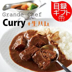 目録ギフト Grande chef curry カレー &生ハム賞品 景品 記念品 ギフト 届け先の都合に合わせられる