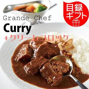 目録ギフト Grande chef curry カレー &クリームコロッケ賞品 景品 記念品 ギフト 届け先の都合に合わせられる