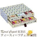 カレルチャペック紅茶店 ティースイーツチェスト2段 (プレゼント/ギフト/GIFT) のし 包装 ラッピング メッセージカード 無料