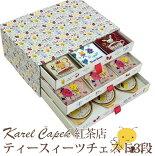 カレルチャペック紅茶店ティースイーツチェスト3段(プレゼント/ギフト/GIFT)のし包装ラッピングメッセージカード無料