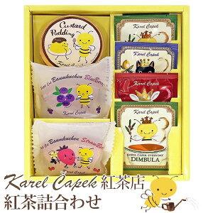 カレルチャペック紅茶店 紅茶詰合わせ(KC-15)のし 包装 ラッピング メッセージカード 無料 お返し 紅茶お菓子セット 個包装