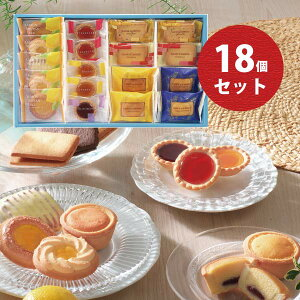 カフェDEソレイユ 18個 中山製菓 スイーツ 個包装 焼き菓子 クッキー 詰め合わせ 〈CDS-20〉 レモンのロシアケーキ プチガトー ソフトガトー