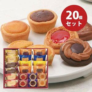 ガトーセック 20個 中山製菓 スイーツ 個包装 焼き菓子 クッキー 詰め合わせ 〈SEG-20〉 サンドクッキー ソフトガトー プチガトー