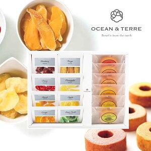 OCEAN&TERRE オーシャンテール ドライフルーツ & フルーツバーム セットB バウムクーヘン ギフトセット のし ラッピング メッセージカード 手提げ袋 無料 おしゃれギフト