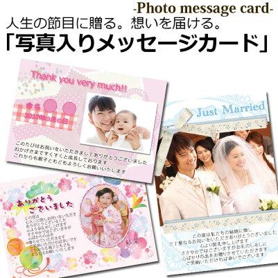 出産内祝い結婚内祝いオリジナルメッセージカードデメカ