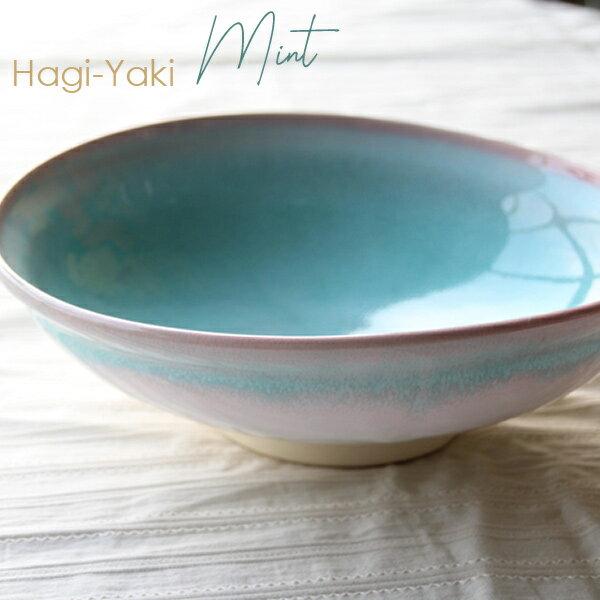 萩焼 茶碗 mint 大鉢 木箱入りのし 包装 ラッピング メッセージカード 無料 父の日プレゼント 父の日ギフト