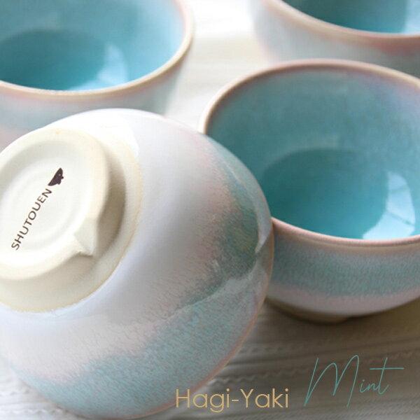 萩焼 茶碗 mint まめ碗5客セット 木箱入りのし 包装 ラッピング メッセージカード 無料