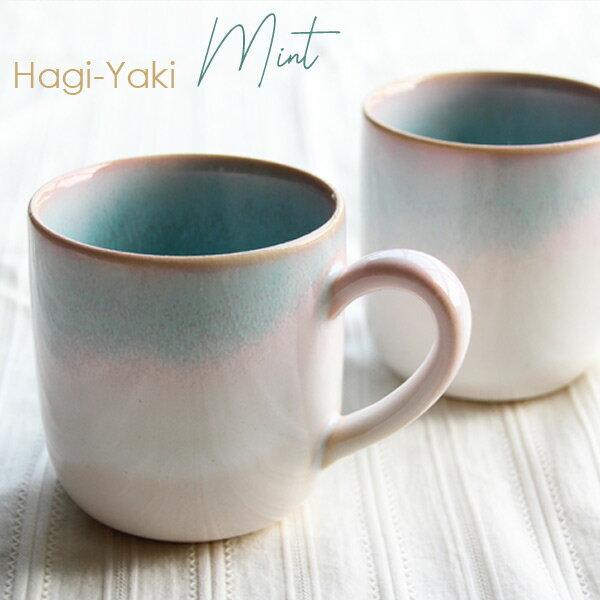 萩焼 茶碗 mint マグペアセット 木箱入りのし 包装 ラッピング メッセージカード 無料