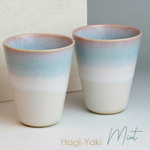 萩焼 茶碗 mint ペアカップ 木箱入りのし 包装 ラッピング メッセージカード 無料