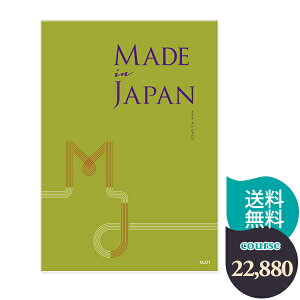 カタログギフト Made In Japan (メイドインジャパン) 日本の技 カタログギフト 内祝い 香典返し 結婚祝い <MJ21>カタログギフト・チケット のし ラッピング メッセージカード 無料