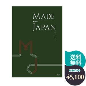 【送料無料】 カタログギフト Made In Japan (メイドインジャパン) 日本の技 カタログギフト 内祝い 香典返し 結婚祝い <MJ29>カタログギフト・チケット のし ラッピング メッセージカード 無