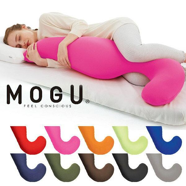 【あす楽】【送料無料】MOGU モグ 気持ちいい抱きまくら 本体(カバー付)気持ちいい抱き枕 ラッピング対応外商品です。抱き枕