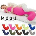 【送料無料】MOGU モグ 気持ちいい抱きまくら 本体(カバー付)気持ちいい抱き枕 ラッピング対応外商品です。抱き枕