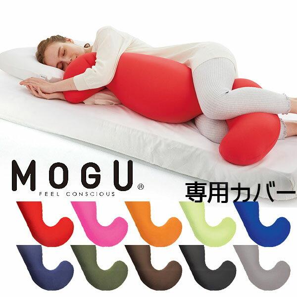 MOGU モグ 気持ちいい抱きまくら 専用カバー本体別売り ラッピング対応外商品です。