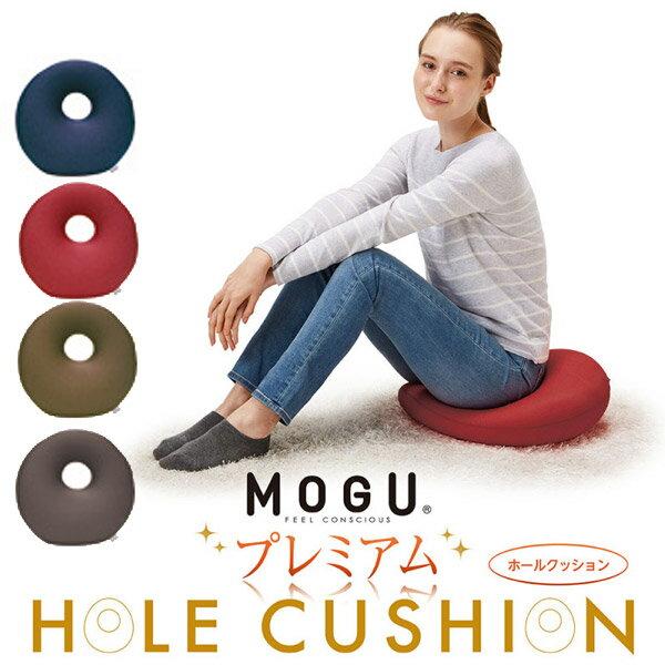 MOGU モグ プレミアム ホールクッションラッピング対応外商品です。