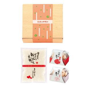お米と味噌汁縁起物 のし・包装 対応外商品となります。