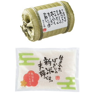 小さな米俵(魚沼米)縁起物 のし・包装 対応外商品となります。