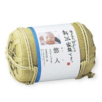 (名入れ)(送料無料)出産内祝い 新米家族 生まれた時の重さ(出生体重)で作る俵型体重米 (プレゼント/ギフト/GIFT)のし 包装 ラッピング メッセージカード 無料