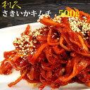 韓国珍味の王様 さきいかキムチ 利久の 本場の味 500g日本製造または加工 韓国料理 クール便配送 のしラッピング不可 …