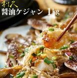 韓国珍味の王様ケジャン利久の醤油ケジャン1kg送料無料ご飯がすすむ国産韓国料理クール便配送のしラッピング不可