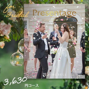 カタログギフト リンベル プレゼンテージ ブライダル版 フォルテ +e-Gift (結婚引出物・結婚内祝い)カタログギフト・チケット 結婚内祝い 結婚祝い のし ラッピング メッセージカード 無料