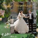 【ポイント20倍】 カタログギフト リンベル プレゼンテージ ブライダル版 シンフォニー (結婚引出物・結婚内祝い)カタ…