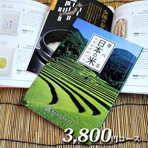 リンベル カタログギフト 選べる日本の米 カタログギフト ほなみグルメカタログ 内祝い 香典返し グルメ 結婚内祝い ラッピング メッセージカード 無料 お歳暮