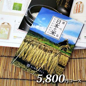 リンベル カタログギフト 選べる日本の米 カタログギフト はつほグルメカタログ 内祝い 香典返し グルメ 結婚内祝い ラッピング メッセージカード 無料 お歳暮