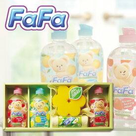ファーファ キッチン洗剤セット FAF-20 洗剤 ギフト 食器用 洗剤セット