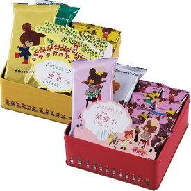 名入れ お菓子ギフト くまのがっこうおかきアソート 〈KG-B〉出産内祝い のし ラッピング メッセージカード 無料