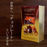 【数量限定】GODIVAゴディバマスターピースシェアリングパック45粒入コストコラッピング対応外(のし・リボンのみ)