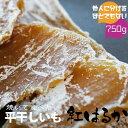 干し芋(乾燥芋)紅はるか 茨城産 国産 750g×1袋 白鳥の雪ん子 白鳥干芋生産組合 ギフト(ほしいも 干しいも ほし芋 送料無料)