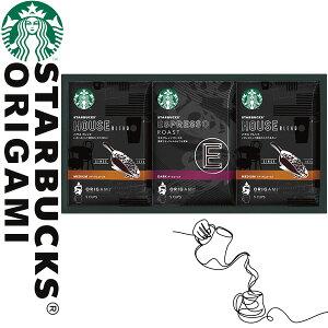 【あす楽】【名入れ可】 スターバックス コーヒー スタバ ギフトセット オリガミドリップコーヒーギフトセット<SB-20S> のし 包装 ラッピング メッセージカード 無料 父の日