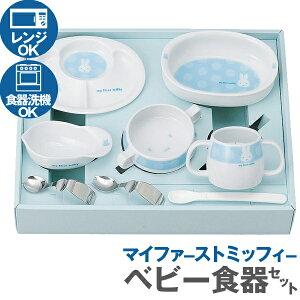 ベビー食器 セット マイ ファースト ミッフィー ブルー 日本製 陶器 離乳食 子ども用 食器セット お食い初め 1歳児 2歳児 男の子 女の子 赤ちゃん 子ども食器 プレゼント 出産祝い ギフト GIFT