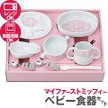【20代女性】出産祝いに!おしゃれな陶器食器のおすすめは?