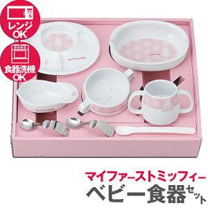 離乳食 食器セット ミッフィ ベビー食器 セット マイ ファースト ミッフィー ベビー食器セット 日本製 ピンク ベビー食器セット ベビー 食器 お食い初め 離乳食 1歳児 2歳児 女の子 赤ちゃん