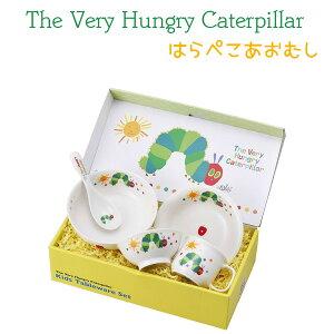 離乳食 食器セット ベビー食器 はらぺこあおむし お子様食器 ギフトセット ベビー食器セット 日本製 ベビー 食器 お食い初め 1歳児 2歳児 男の子 女の子 赤ちゃん 子供 お祝い プレゼント の