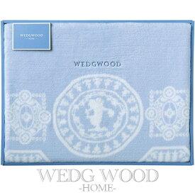 WEDGWOOD ウェッジウッド ジャスパー 綿毛布(毛羽部分) <FQ88801061> (プレゼント/ギフト/GIFT) のし 包装 ラッピング メッセージカード 無料